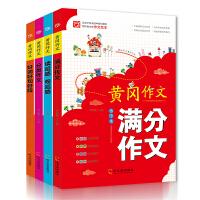 黄冈作文书 4册小学生作文大全3-6年级优秀作文分类作文 小学生满分作文书小学5-6年级三年级作文大全四五年级写作水平