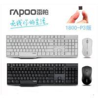 雷柏1800P3无线键盘鼠标套装笔记本台式电脑办公游戏键鼠套装