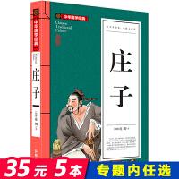 包邮满减 庄子 中华国学经典 青少版