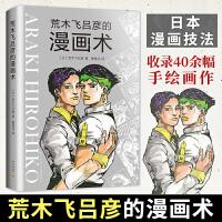 正版 荒木飞吕彦的漫画术 漫画动漫小说 漫画书 漫画大师荒木飞吕彦亲自讲述创意秘诀 艺术绘画技法教程 代表作jojo的