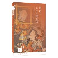 新知文库93·神话与日本人的心灵
