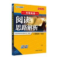 【全新直发】文都教育 何凯文 2020考研英语阅读思路解析 何凯文 9787502283988 原子能出版社