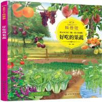 【全新直�l】童眼�R天下科普�^ 好吃的果蔬 童心 �L 9787122299482 化�W工�I出版社