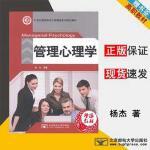 【二手旧书8成新】管理心理学?杨杰编著北京邮电大学出版社9787563539499