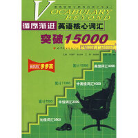 【二手旧书9成新】 循序渐进英语核心词汇突破15000
