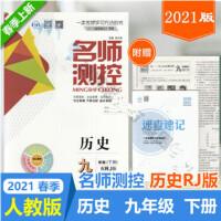 2021版 名师测控九年级下册历史 人教版 附速查速记+试卷