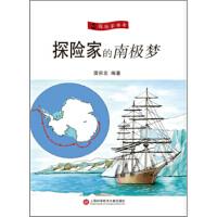 探险家的南极梦 雷宗友 著 上海科学技术文献出版社,【正版书】