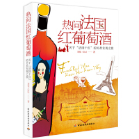 """热问法国红葡萄酒(小说般好读、杂文般幽默,档案般严谨,让你惊奇连连的""""酒书""""!开启葡萄酒的另类""""发现之旅"""")"""