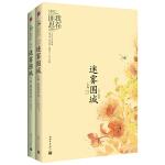 迷雾围城(2013版全两册)畅销书作家匪我思存民国架空爱情力作。荒烟蔓草的年代,权势江山的面前,是否还有爱情的一席之地?