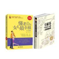 懂老公的女人*幸福大全集俩性夫妻情感经营婚姻的书+卡耐基写给女人的一生幸福忠告 经营婚姻的书 两性情感书籍 如何得到你