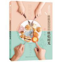 【二手旧书9成新】马琳的点心书:核桃和妈烘焙时光-马琳-9787535791481 湖南科技出版社