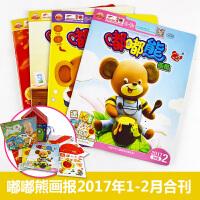 嘟嘟熊画报2017年1-2月合刊共6本随刊赠送百变玩具书 贴贴乐 动画光盘 侦探卡