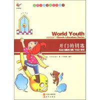 【封面有磨痕FLSY】-世界少年经典文学丛书--开门的钥匙 9787514312645 中国出版集团,现代出版社 知礼