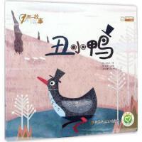 【全新直发】丑小鸭 (丹)安徒生 著;陈加菲 改编;吴彩建 绘图