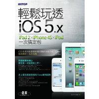 �p�玩透iOS 5 x iPad 2 x iPhone 4S x iPod 一次搞定包