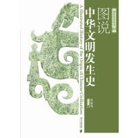 图说中华文明发生史