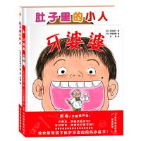 尚童童书好习惯绘本系列(牙婆婆+肚子里的小人)
