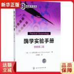 生物实验室系列--酶学实验手册(原著第二版) (德)H.比斯瓦根(Hans Bisswanger) 978712231