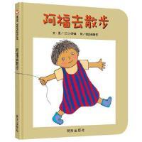 阿福去散步绘本 纸板书儿童0-3岁幼儿园小班中班大班一年级经典书籍宝宝3-6周岁早教启蒙认知故事书