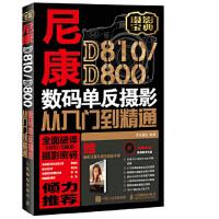 尼康D810/D800数码单反摄影从入门到精通 神龙摄影 人民邮电出版社 9787115464408 【新华书店 稀缺