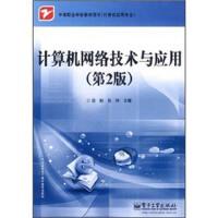 计算机网络技术与应用(第2版)