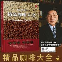 田口护精品咖啡大全(当当定制版)