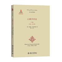 古典学术史(下卷):1300-1850年