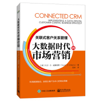 大数据时代的市场营销――关联式客户关系管理