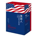 美国人:从殖民到民主的历程(套装3册)