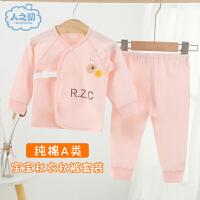 人之初初生婴儿衣服套装新生儿纯棉内衣春秋季0-3月长袖秋衣秋裤和尚服睡衣