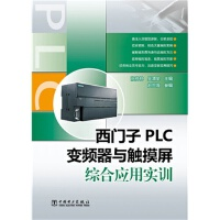 西门子PLC变频器与触摸屏综合应用实训 张伟林,吴清荣,赵世海 9787512359802