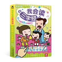 我会读三字经 儿童书乐乐趣发声书早教 儿童启蒙蒙国学经典儿童有声读物 标准发音 声音认知语言启蒙