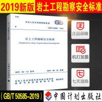 【2019新规】GB/T 50585-2019 岩土工程勘察安全标准 中国计划出版社