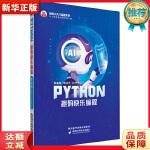 Python趣码快乐编程 [中国]中公教育趣码研究院 【新华书店 正版保证】