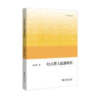吐火罗人起源研究(欧亚备要)徐文堪商务印书馆9787100154642