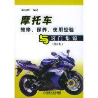 摩托车维修、保养、使用经验与窍门集锦(第2集) 陈国辉 9787111171331 机械工业出版社