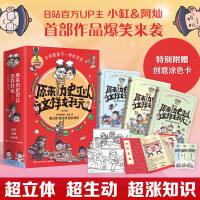 原来历史可以这样好玩全三册 小缸和阿灿 赛雷 全彩漫画古代中国的饮食史中国历史世界史书籍畅销书