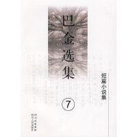 《巴金选集》第七卷:短篇小说集