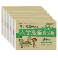 16开幼小衔接学前测试卷(5182031W00)10本.拼音1.2 语言1.2 数学1.2.3.4 识字1.2