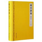 故宫辞典(��订本)