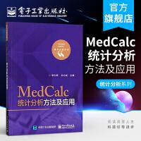 官方 MedCalc统计分析方法及应用 MedCalc17.6软件入门教程书籍 MedCalc医学生物学数据统计技术 R