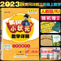 黄冈小状元数学详解二年级数学上册人教版2020秋