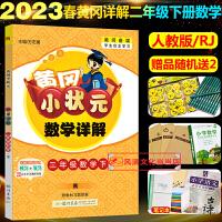 黄冈小状元数学详解二年级上册数学人教版2021秋