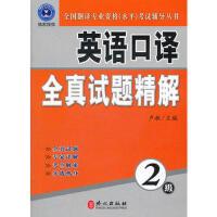英语口译全真试题精解(2级) 卢敏 9787119070964 外文出版社