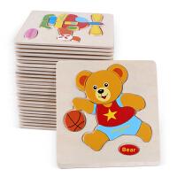 木质立体拼图玩具 木制动物积木拼图儿童拼板 宝宝1-2岁
