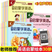 全30册幼儿英语启蒙教材有声绘本宝宝学英语自学0-3-6-8岁儿童幼儿园自然拼读少儿早教书伴读入门自学零基础