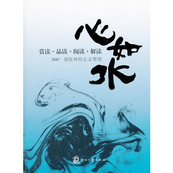 【二手95成新】心如水(360°读张林桂企业管理) 胡桂绵 9787800007385 印刷工业出版社