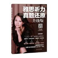 【正版直发】雅思听力真题还原 升级版 刘丹妮 9787518325047 石油工业出版社