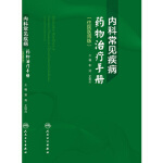 内科常见疾病药物治疗手册(住院医师版) 郭涛、史国兵 人民卫生出版社 9787117217354