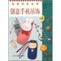 创意手机吊饰 [日] 大高辉美,王亚琴,俞耀 9787534115653 浙江科学技术出版社